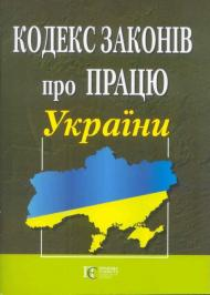 Кодекс законів про працю України № 322-VIII в редакції від 22/02/2012