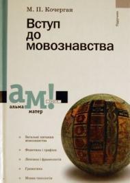 Вступ до мовознавства