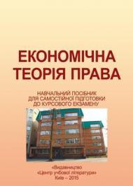 Економічна теорія права