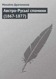 Австро-Руські спомини (1867-1877)
