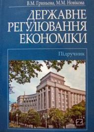 Державне регулювання економіки