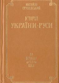 Історія України-Руси. Том 1