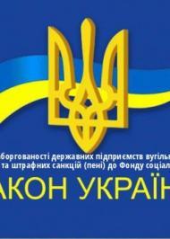 """ЗУ """"Про погашення заборгованості державних підприємств вугільної галузі із сплати страхових внесків та штрафних санкцій (пені) до Фонду соціального страхування України"""""""