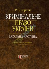 Кримінальне право України. Загальна частина.