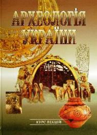 Археологія України