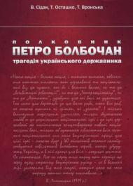 Полковник Петро Болбочан: трагедія українського державника