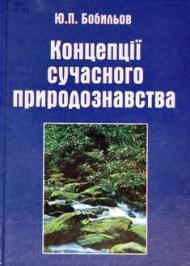 Концепції сучасного природознавства