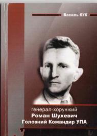 Генерал-хорунжий Роман Шухевич: Головний Командир Української Повстанської Армії