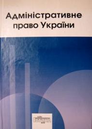 Адміністративне право України