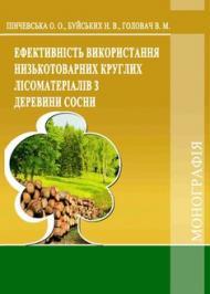 Ефективність використання низькотоварних круглих лісоматеріалів з деревини сосни