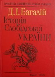 Історія Слобідської України