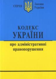 Кодекс України про адміністративні правопорушення в редакції від 01.01.2011