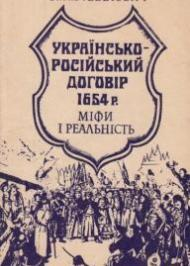 Українсько-російський договір 1654 року. Міфи і реальність .