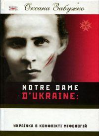 Notre Dame d'Ukraine: Українка в конфлікті міфологій
