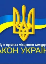 """ЗУ """"Про службу в органах місцевого самоврядування"""""""