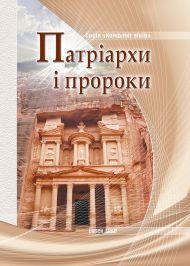 Патріархи і пророки