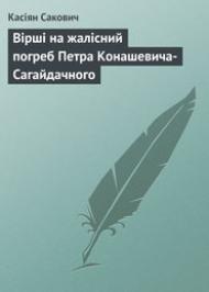 Вірші на жалісний погреб Петра Конашевича-Сагайдачного