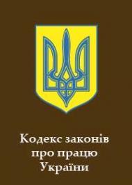Кодекс законів про працю України