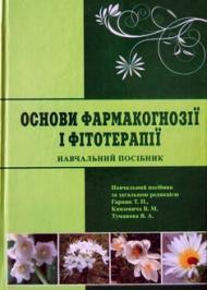 Основи фармакогнозії і фітотерапії