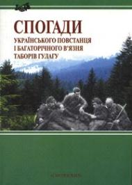 Спогади українського повстанця і багаторічного в'язня ГУЛАГу