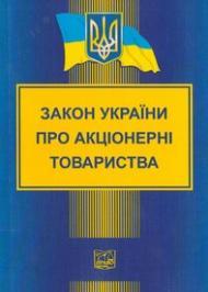 """ЗУ """"Про акціонерні товариства"""""""