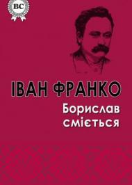 Борислав сміється