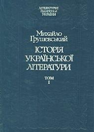 Історія української літератури. Том 1