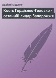 Кость Гордієнко-Головко - останній лицар Запорожжя.
