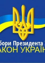 """ЗУ """"Про вибори Президента України"""""""