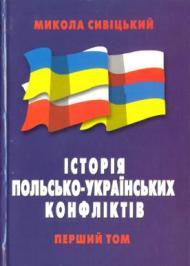 Історія польсько-українських конфліктів т.1