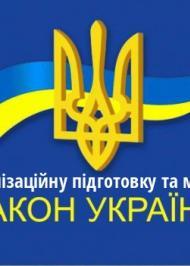 """ЗУ """"Про мобілізаційну підготовку та мобілізацію"""""""
