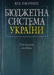 Бюджетна система України