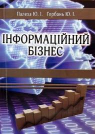 Інформаційний бізнес