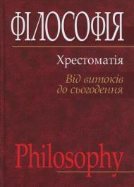 Філософія: хрестоматія (від витоків до сьогодення)
