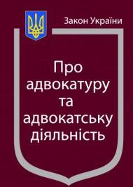"""ЗУ """"Про адвокатуру та адвокатську діяльність"""""""