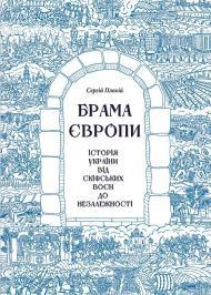 Брама Європи. Історія України від скіфських воєн до незалежності