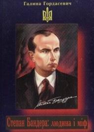 Степан Бандера: людина і міф