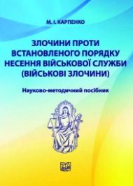 Злочини проти встановленого порядку несення військової служби (військові злочини)