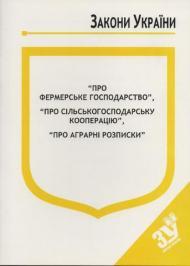 """ЗУ """"Про аграрні розписки"""""""
