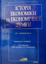 Історія економіки та економічної думки