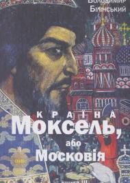 Моксель, або Московія. Книга трейтя