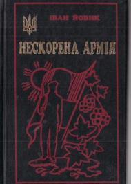 Нескорена армія (Із щоденника хорунжого УПА)