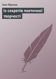 Із секретів поетичної творчості