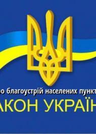 """ЗУ """"Про благоустрій населених пунктів"""""""