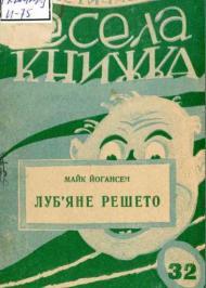 """Луб'яне решето [Гумористична серія """"Весела книжка"""", № 32]"""