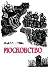 Московство