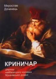 Діяріюш найбагатшого чоловіка Мукачівської домінії