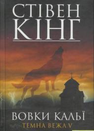 Темна вежа [Т.5; Вовки Кальї]