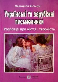 Українські та зарубіжні письменники
