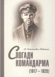 Спогади командарма (1917-1920)